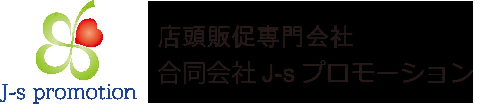 J-s プロモーション-企業向サイト